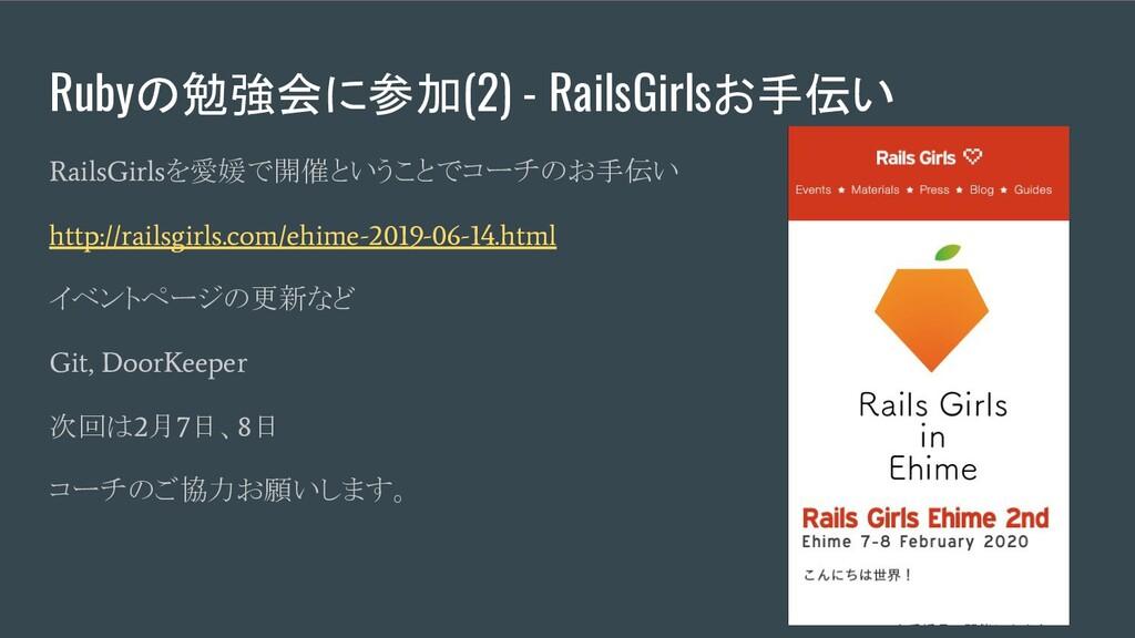 Rubyの勉強会に参加(2) - RailsGirlsお手伝い RailsGirls を愛媛で...