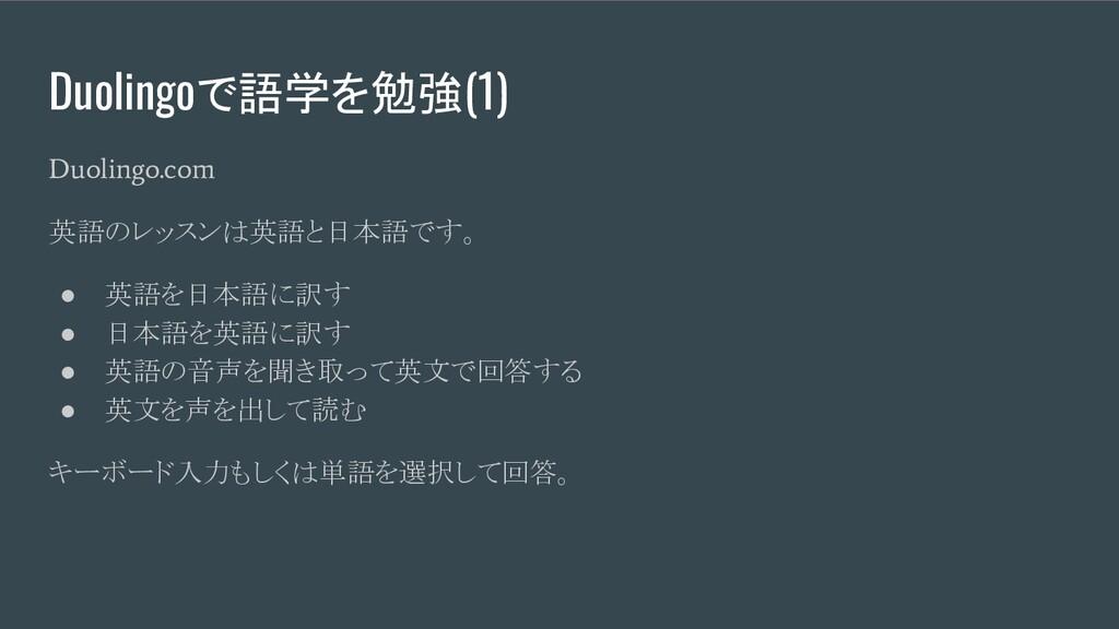 Duolingoで語学を勉強(1) Duolingo.com 英語のレッスンは英語と日本語です...