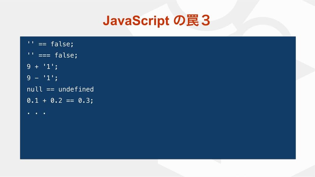 JavaScript ͷ᠘̏ '' == false; '' === false; 9 + '...