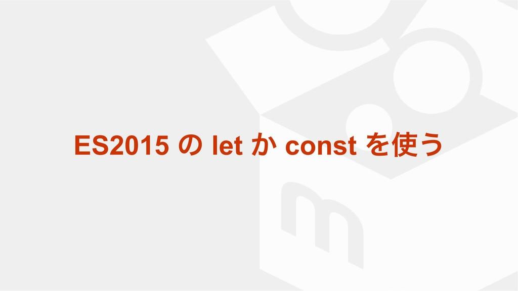 ES2015 ͷ let ͔ const Λ͏