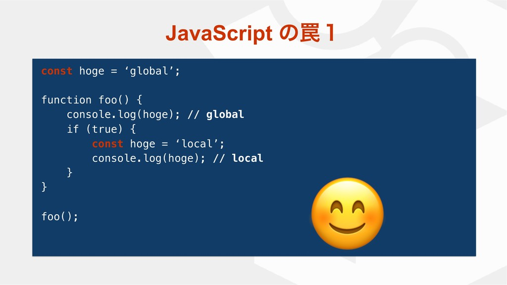 JavaScript ͷ᠘̍ const hoge = 'global'; function ...