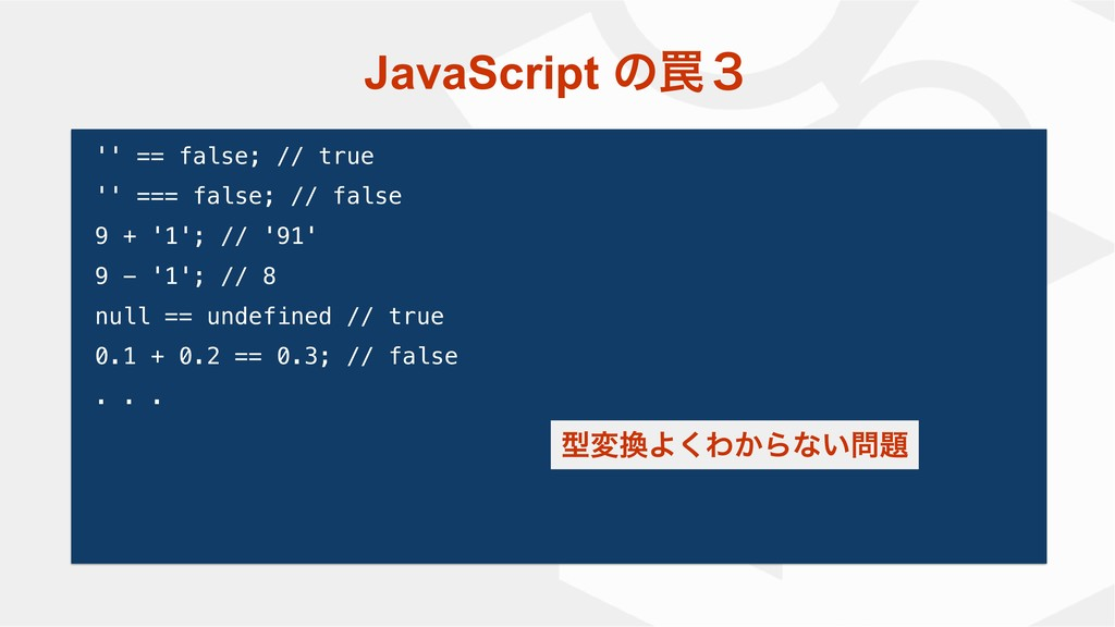 JavaScript ͷ᠘̏ '' == false; // true '' === fals...
