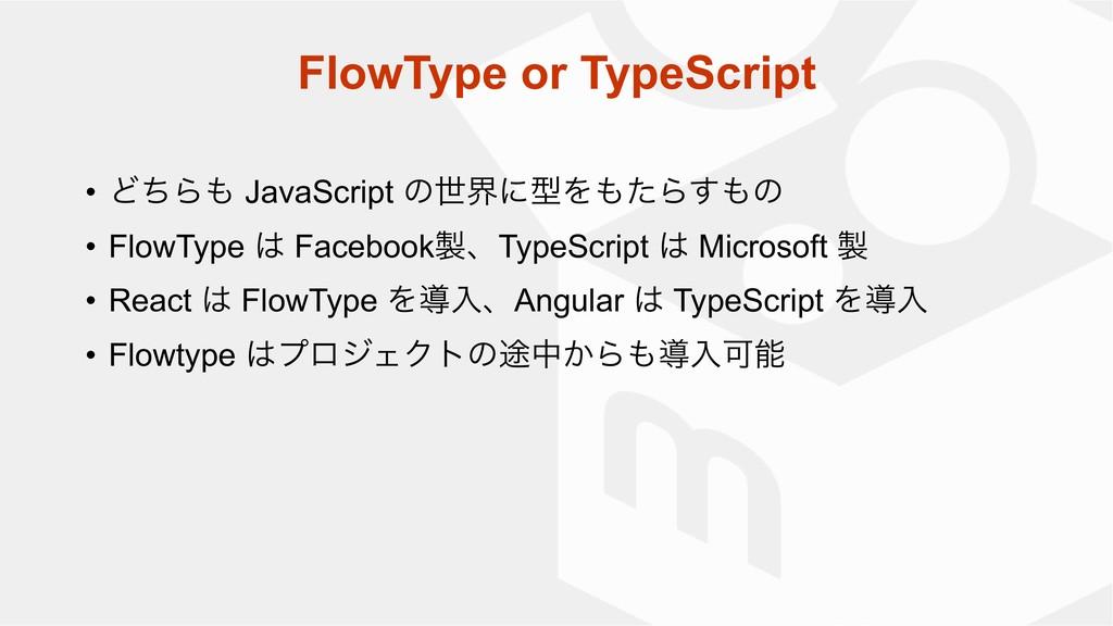 • ͲͪΒ JavaScript ͷੈքʹܕΛͨΒ͢ͷ • FlowType  Fac...