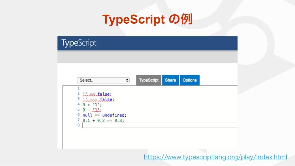 TypeScript ͷྫ IUUQTXXXUZQFTDSJQUMBOHPSHQM...