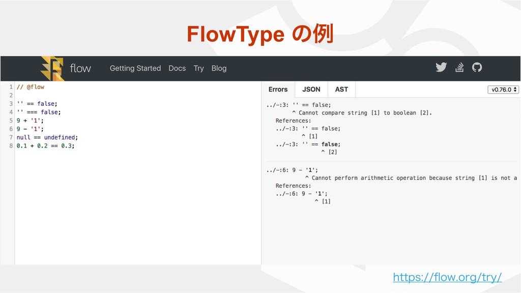 FlowType ͷྫ IUUQTqPXPSHUSZ