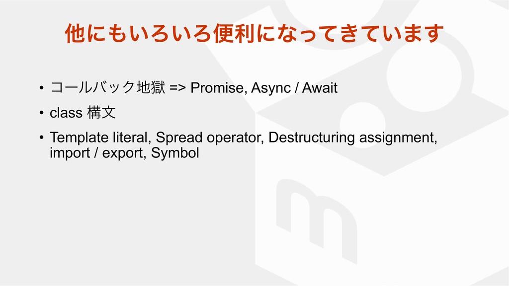 • ίʔϧόοΫࠈ => Promise, Async / Await • class ߏจ...