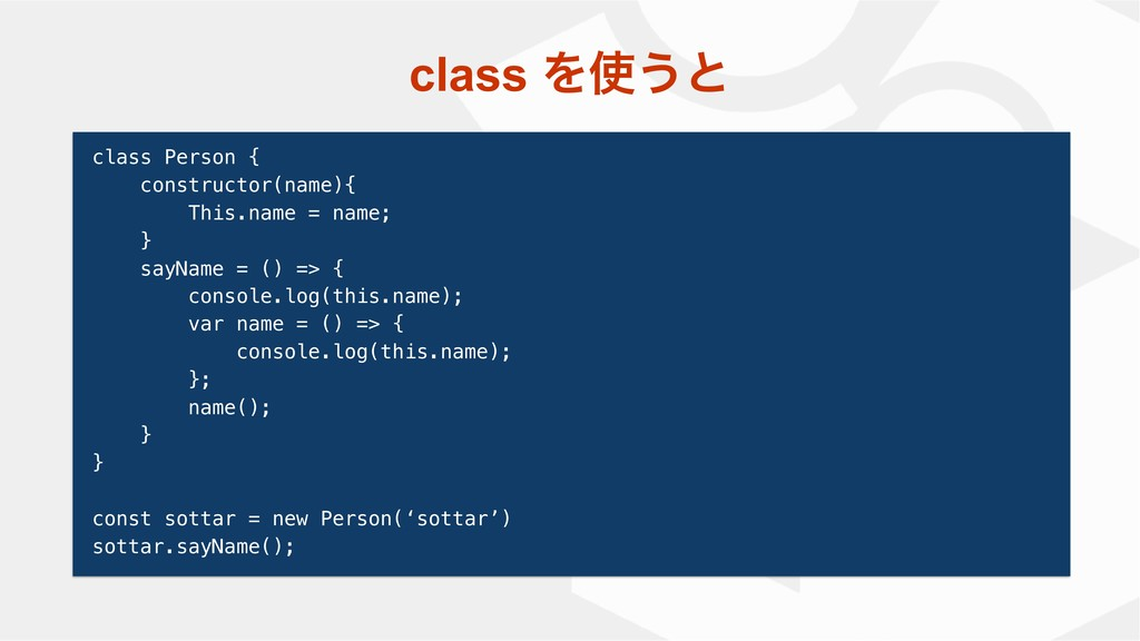 class Λ࢖͏ͱ class Person { constructor(name){ Th...