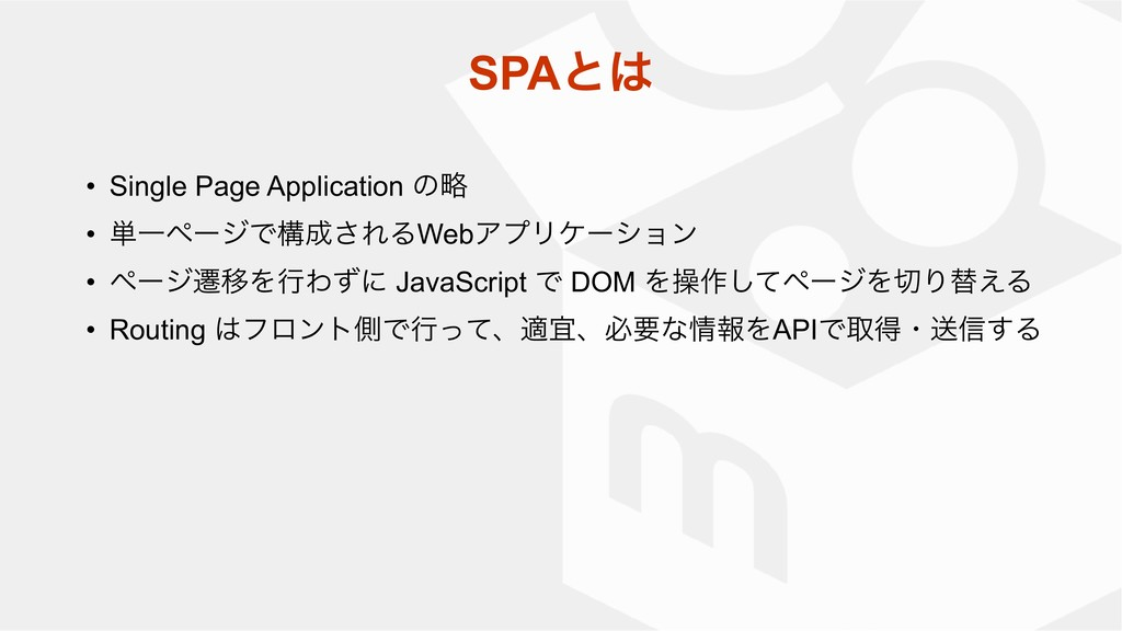 • Single Page Application ͷུ • ୯ҰϖʔδͰߏ͞ΕΔWebΞϓ...