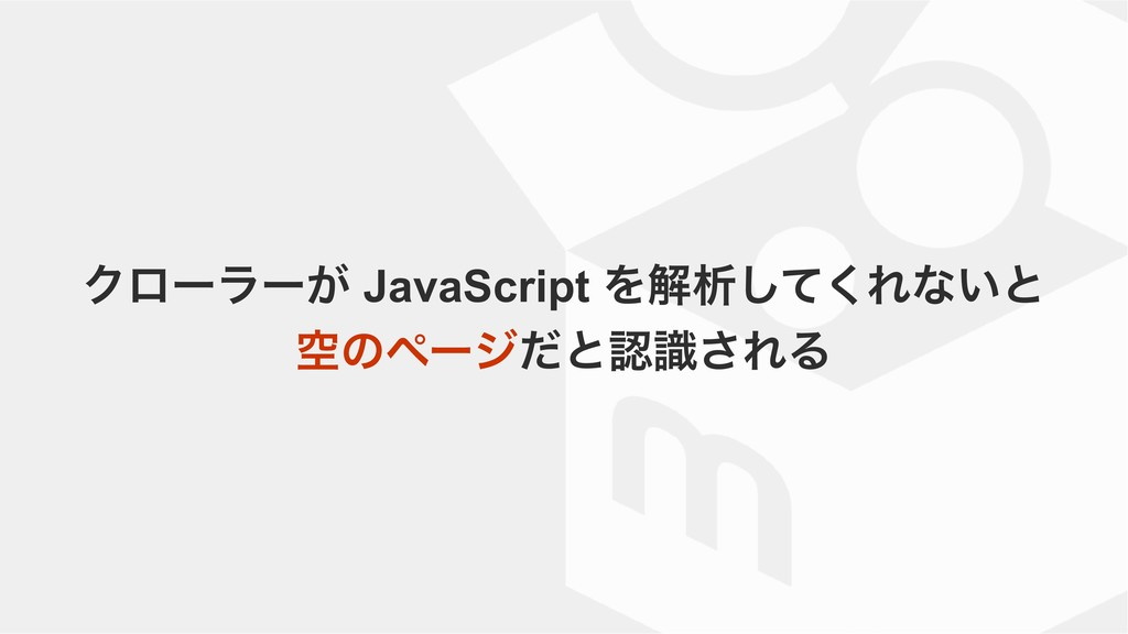 Ϋϩʔϥʔ͕ JavaScript Λղੳͯ͘͠Εͳ͍ͱ ۭͷϖʔδͩͱࣝ͞ΕΔ