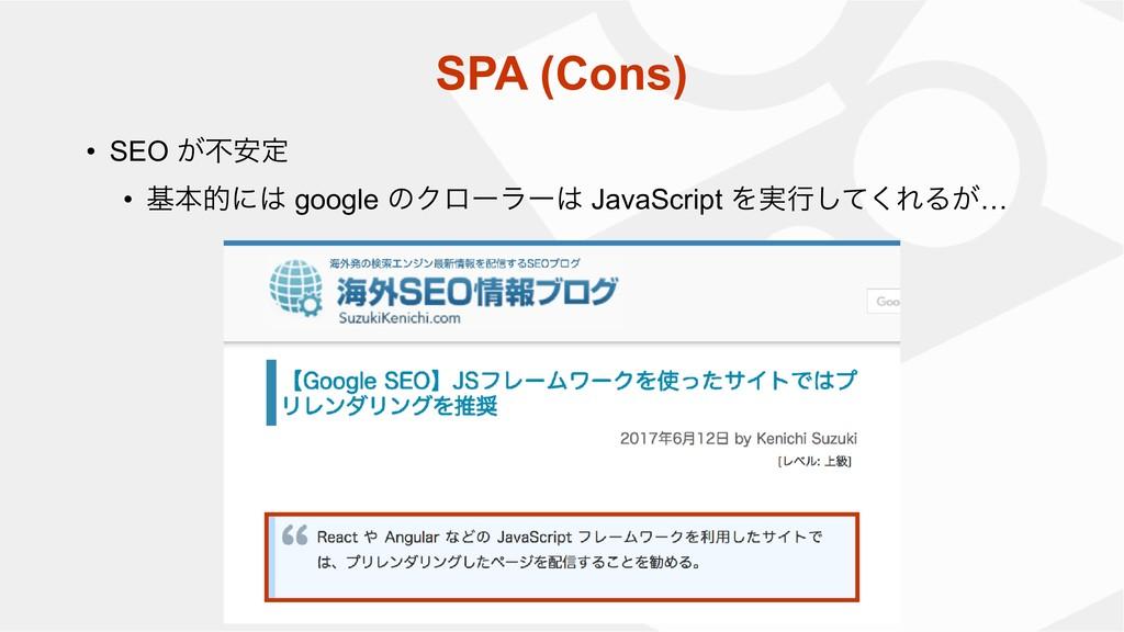 • SEO ͕ෆ҆ఆ • جຊతʹ google ͷΫϩʔϥʔ JavaScript Λ࣮...