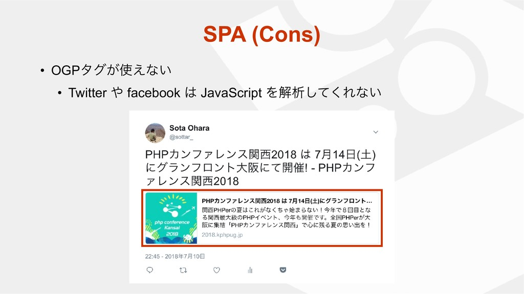 • OGPλά͕͑ͳ͍ • Twitter  facebook  JavaScript ...