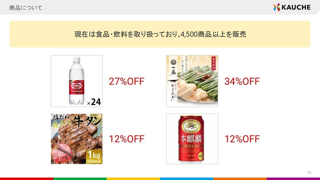 11 商品について 27%OFF 34%OFF 12%OFF 12%OFF 現在は食品・飲料を...