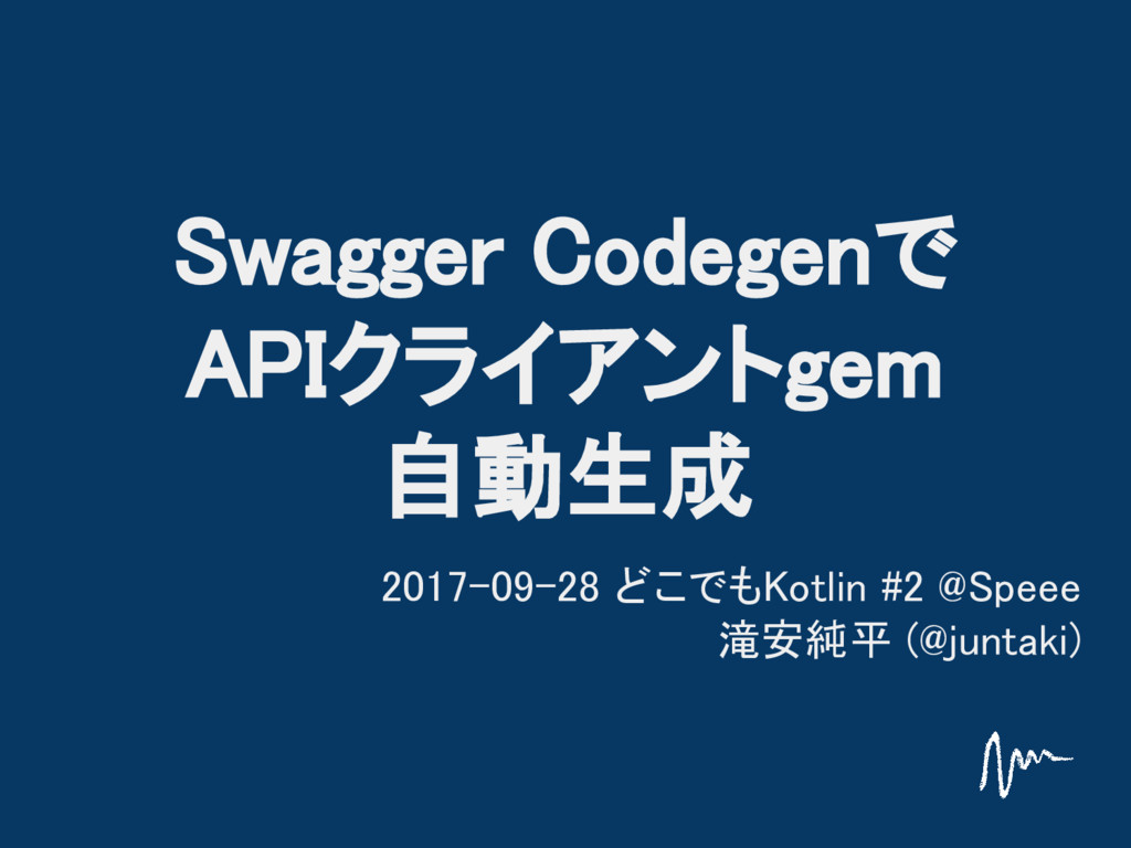 Swagger Codegenで APIクライアントgem 自動生成 2017-09-28 ど...