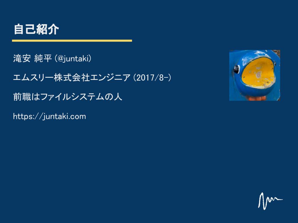 自己紹介 滝安 純平 (@juntaki) エムスリー株式会社エンジニア (2017/8-) ...