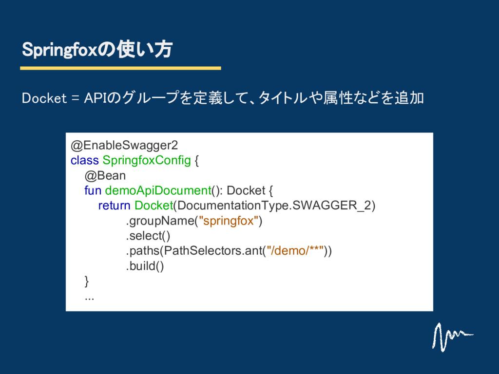 Docket = APIのグループを定義して、タイトルや属性などを追加 Springfoxの使...