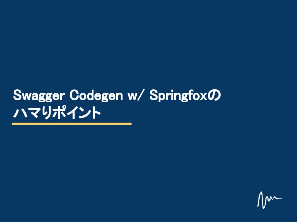 Swagger Codegen w/ Springfoxの ハマりポイント