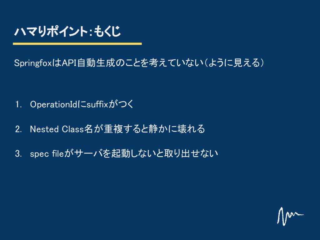 ハマりポイント:もくじ SpringfoxはAPI自動生成のことを考えていない(ように見える)...