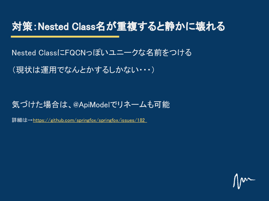 対策:Nested Class名が重複すると静かに壊れる Nested ClassにFQCNっ...