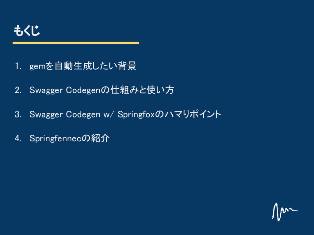 もくじ 1. gemを自動生成したい背景 2. Swagger Codegenの仕組みと使い方...
