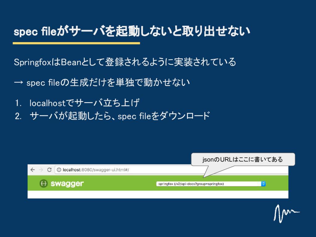 spec fileがサーバを起動しないと取り出せない SpringfoxはBeanとして登録さ...