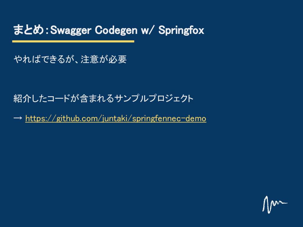 まとめ:Swagger Codegen w/ Springfox やればできるが、注意が必要 ...