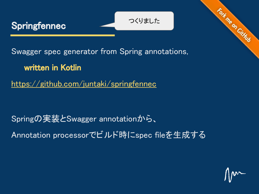Springfennec Swagger spec generator from Spring...