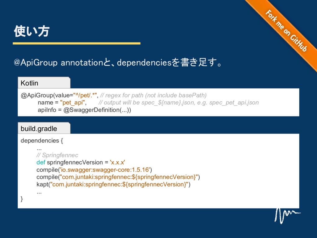 使い方 @ApiGroup annotationと、dependenciesを書き足す。 bu...