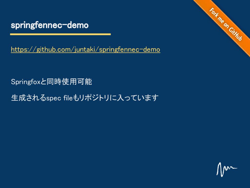 springfennec-demo https://github.com/juntaki/sp...