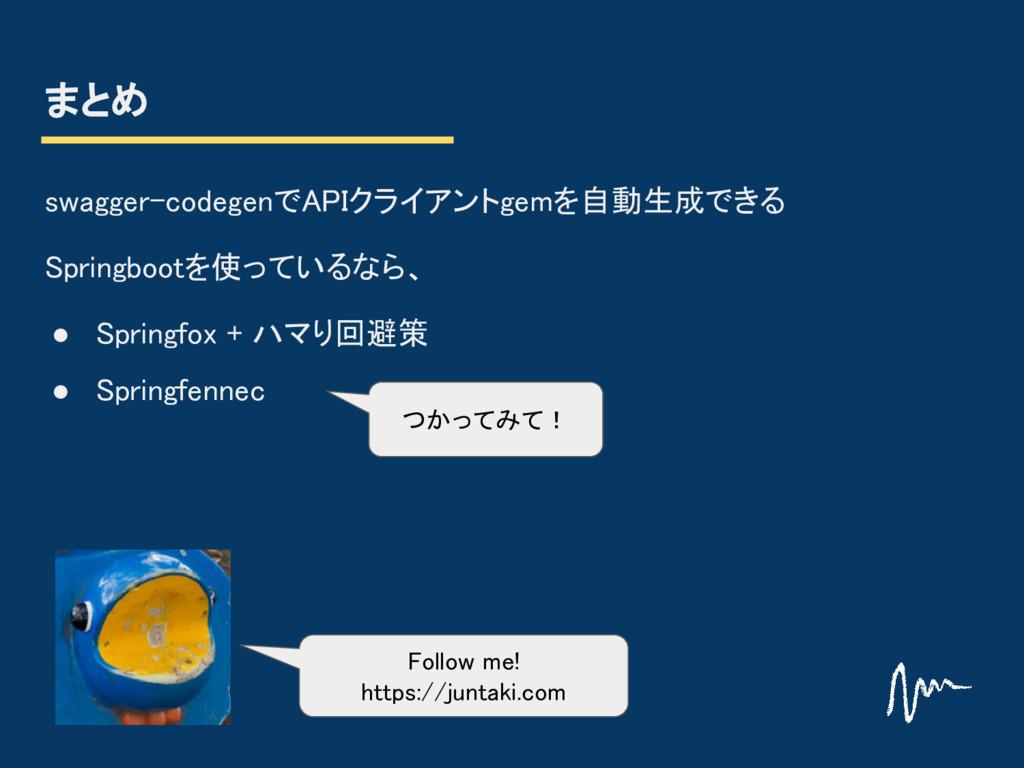 まとめ swagger-codegenでAPIクライアントgemを自動生成できる Spring...