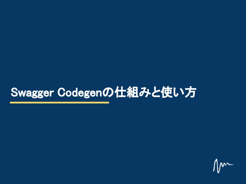 Swagger Codegenの仕組みと使い方