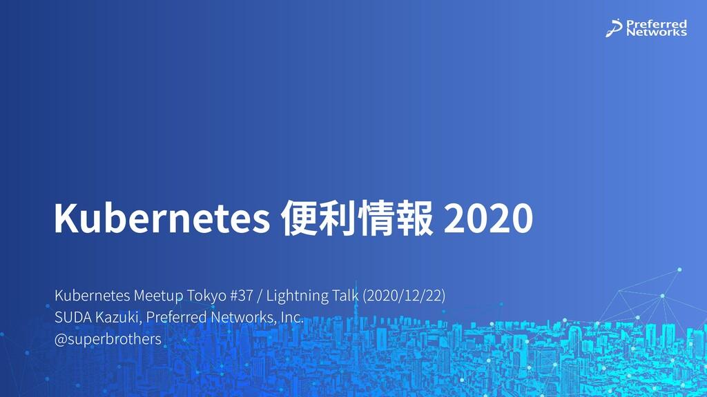 Kubernetes Meetup Tokyo #37 / Lightning Talk (2...