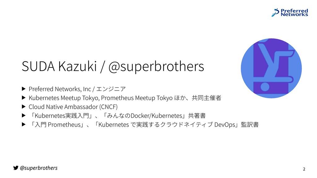 @superbrothers SUDA Kazuki / @superbrothers ▶ P...