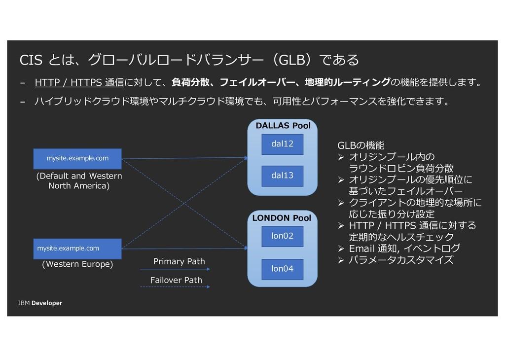 CIS とは、グローバルロードバランサー(GLB)である − HTTP / HTTPS 通信に...