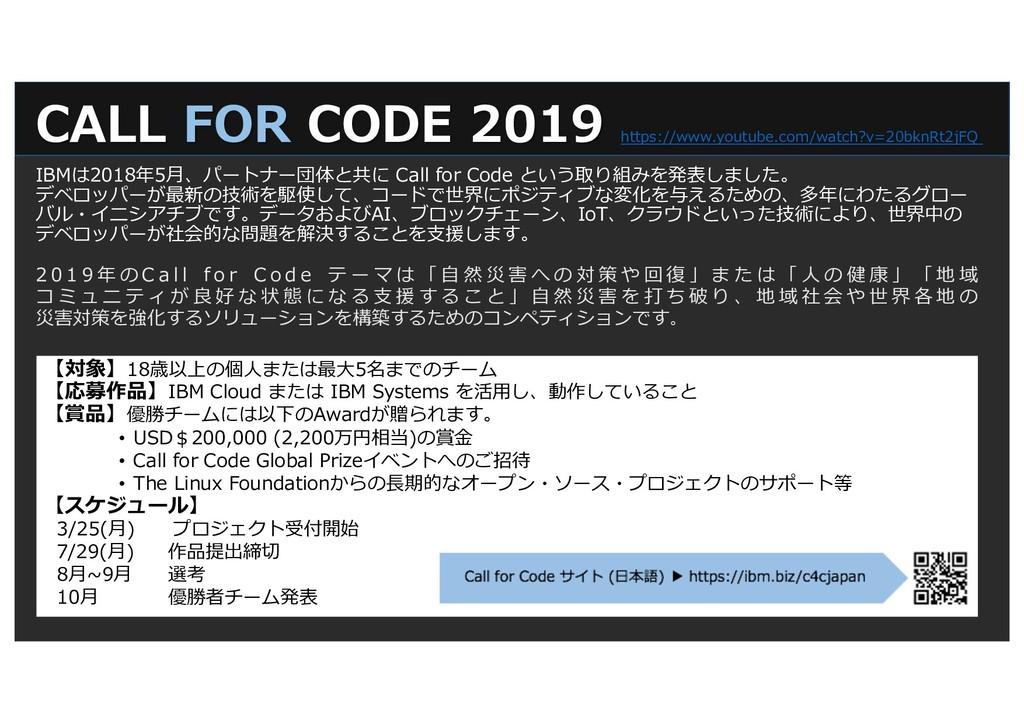 CALL FOR CODE 2019 https://www.youtube.com/watc...