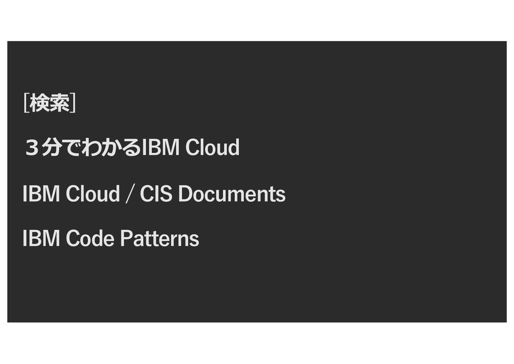 <検索] 3分でわかるIBM Cloud *#.$MPVE$*4Documents ...