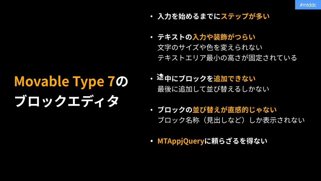 #mtddc MTAppjQuery Movable Type 7