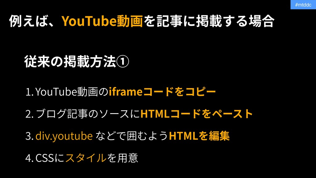 #mtddc YouTube .YouTube iframe . HTML .div.yout...