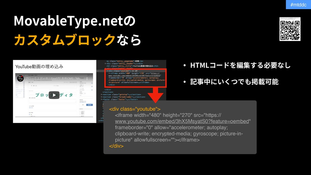 """#mtddc MovableType.net HTML <div class=""""youtube..."""
