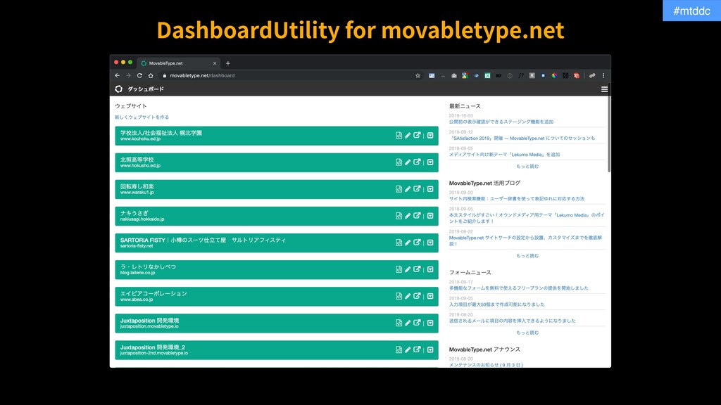 #mtddc DashboardUtility for movabletype.net