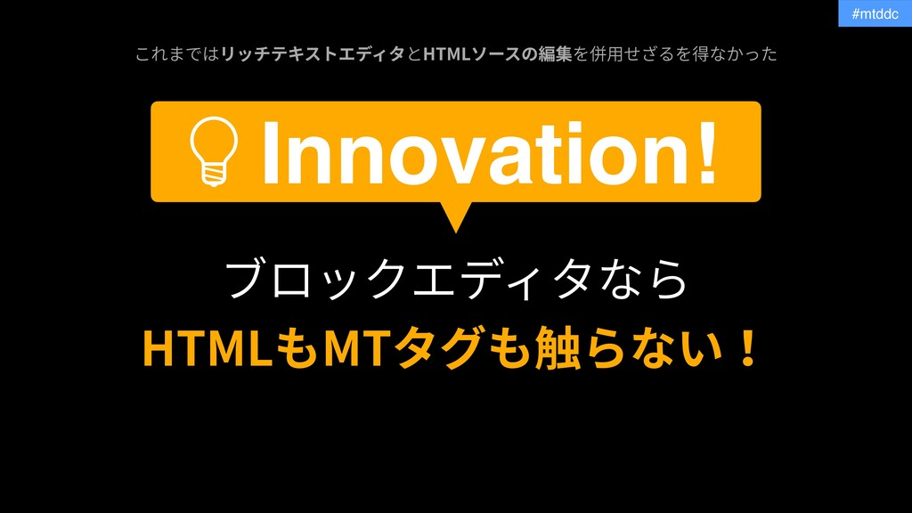 #mtddc HTML HTML MT Innovation!