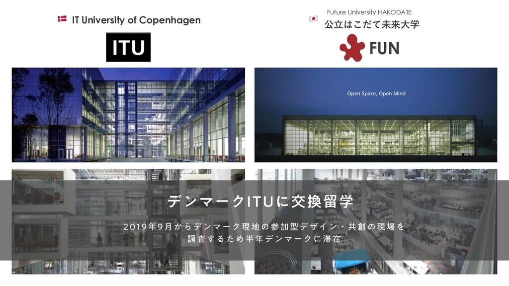 FUN  IT University of Copenhagen 公⽴はこだて未来⼤学 σϯϚ...
