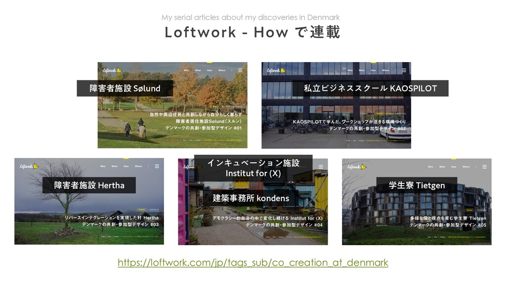 -PGUXPSL  )PXͰ࿈ࡌ https://loftwork.com/jp/tags...