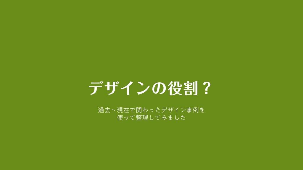 σβΠϯͷׂʹ͍ͭͯ About the role of design ߟ1 ...