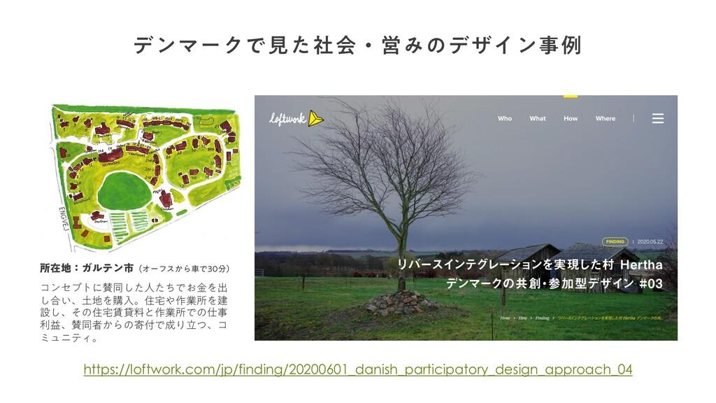 ຊͰ͍͏߹ͷΑ͏ͳΈΛͭଜ A village with a mechanism l...
