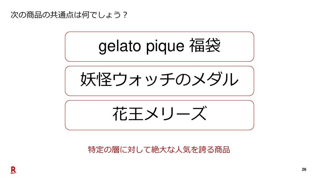 26 次の商品の共通点は何でしょう? gelato pique 福袋 妖怪ウォッチのメダル 花...