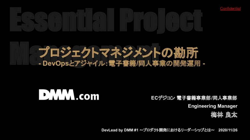 Confidential Essential Project Management ECデジコン...