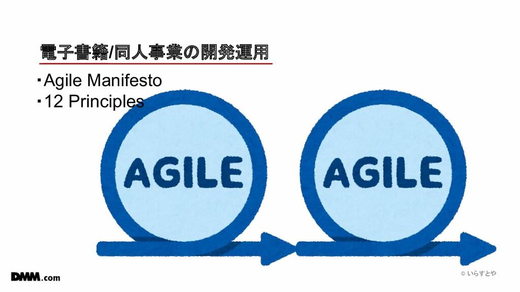 電子書籍/同人事業の開発運用 © いらすとや ・Agile Manifesto ・12 Pri...