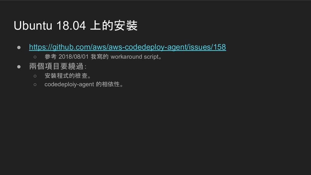 Ubuntu 18.04 上的安裝 ● https://github.com/aws/aws-...