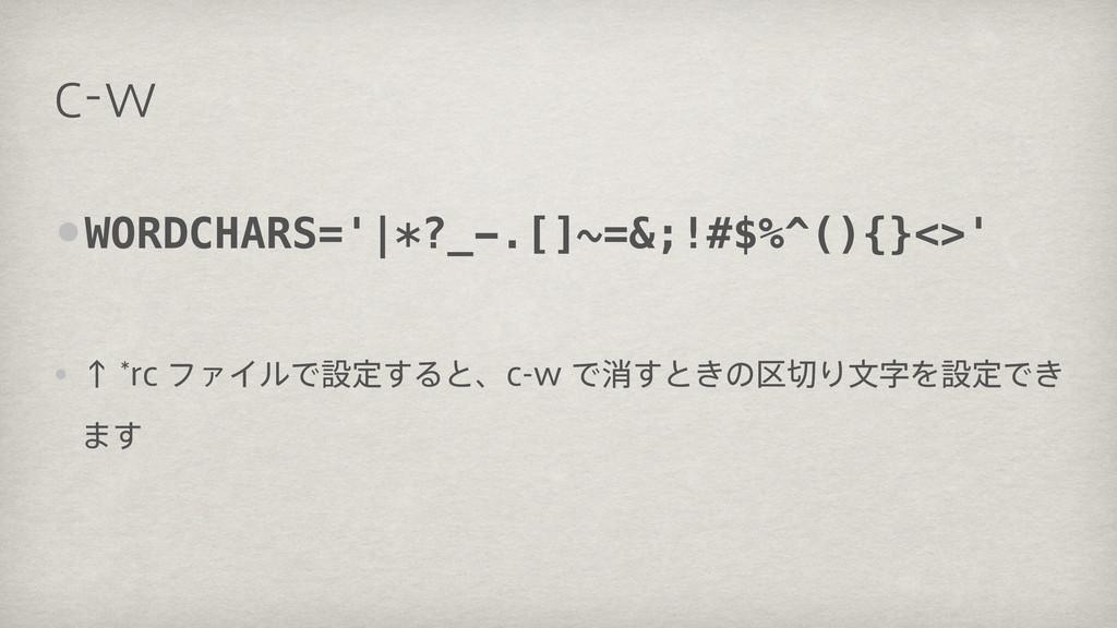DX •WORDCHARS='|*?_-.[]~=&;!#$%^(){}<>' ! ! w ...