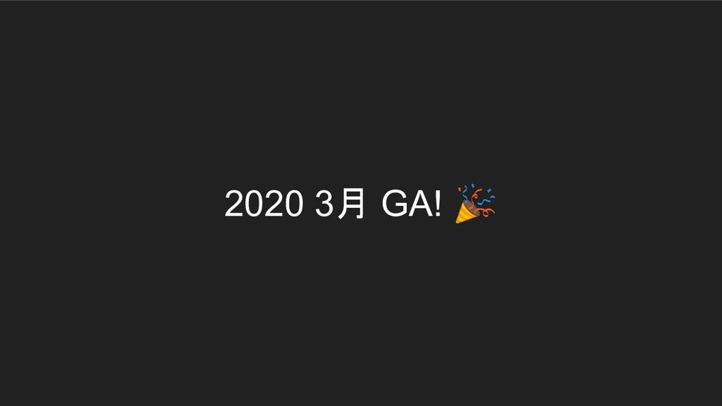 2020 3月 GA!